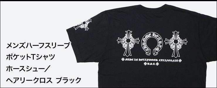 クロムハーツ メンズハーフスリーブポケットTシャツ ホースシュー/ヘアリークロス ブラック