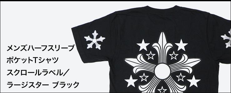 クロムハーツ メンズハーフスリーブポケットTシャツ スクロールラベル/ラージスター ブラック