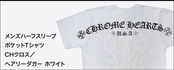 クロムハーツ メンズハーフスリーブポケットTシャツ CHクロス/ヘアリーダガー ホワイト