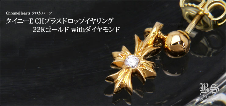 chromehearts-tiny-ch-plus-drop-earring-22k1