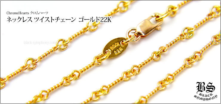 chromehearts_twistchain22K_TOP