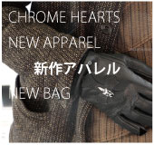 chrome hearts クロムハーツ新作アパレル パーカー・ロンT・バッグ特集