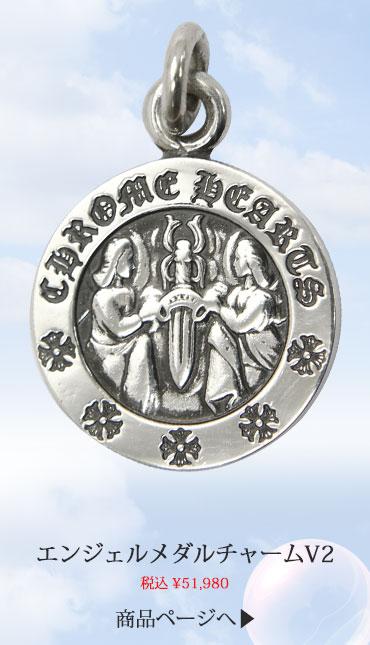 chrome hearts クロムハーツ エンジェルメダルチャームV2 税込 \51,980
