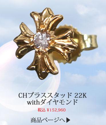 chrome hearts クロムハーツ CHプラススタッドピアス 22Kwithダイヤモンド 税込 \152,960