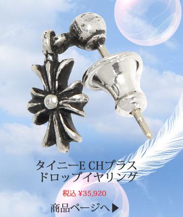 chrome hearts クロムハーツ タイニーE CHプラス ドロップイヤリング(ピアス) 税込 \35,920