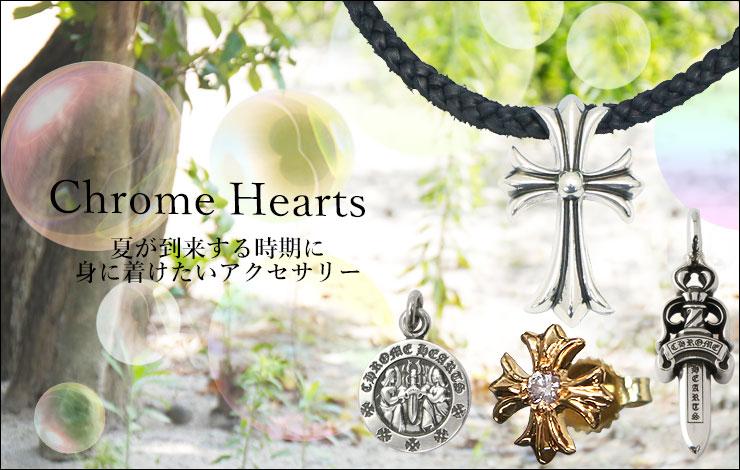 chrome hearts 夏が到来する時期に身に着けたいクロムハーツ
