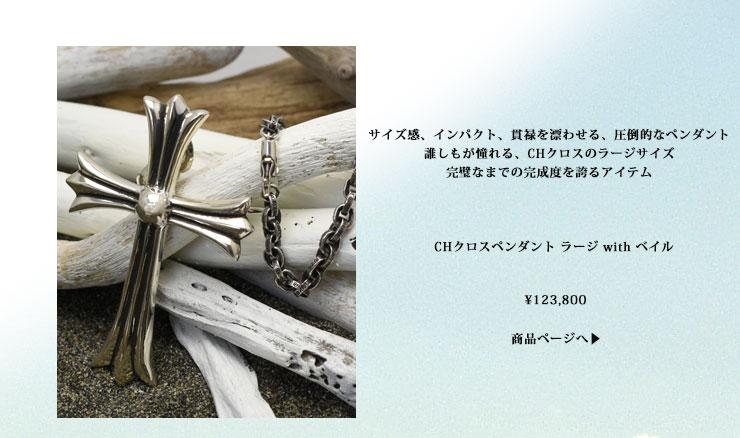 chrome hearts クロムハーツ CHクロスペンダント ラージ with ベイル 税込 \123,800