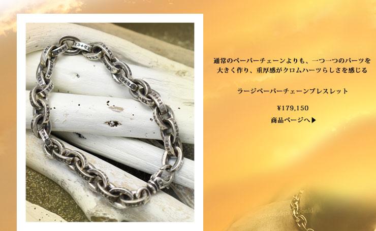 chrome hearts ラージペーパーチェーンブレスレット 税込 \179,150