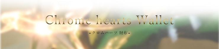 chrome hearts クロムハーツ 財布画像2