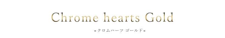 chrome hearts クロムハーツ ゴールド 22K