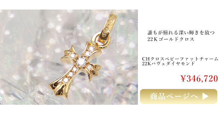 chrome hearts クロムハーツ CHクロスベビーファットチャーム22K withパヴェダイヤモンド