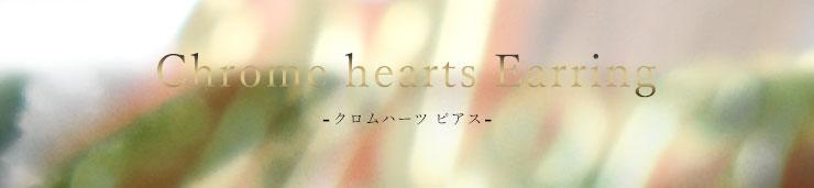 chrome hearts クロムハーツ ピアス画像2