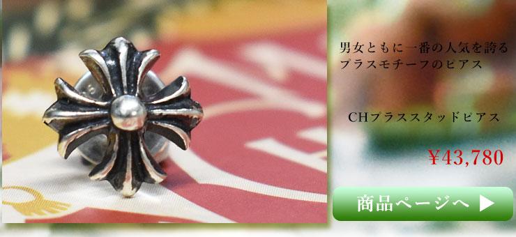 chrome hearts クロムハーツ CHプラススタッドピアス