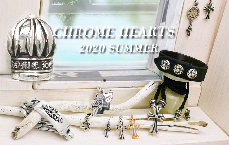 chrome hearts クロムハーツ 家でも外でも楽しめるクロムハーツ特集