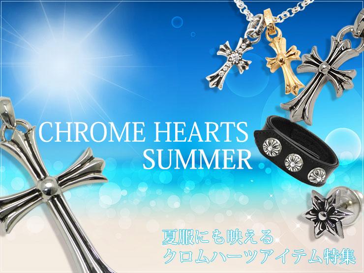 chrome hearts クロムハーツ 夏服にも映えるアイテム特集