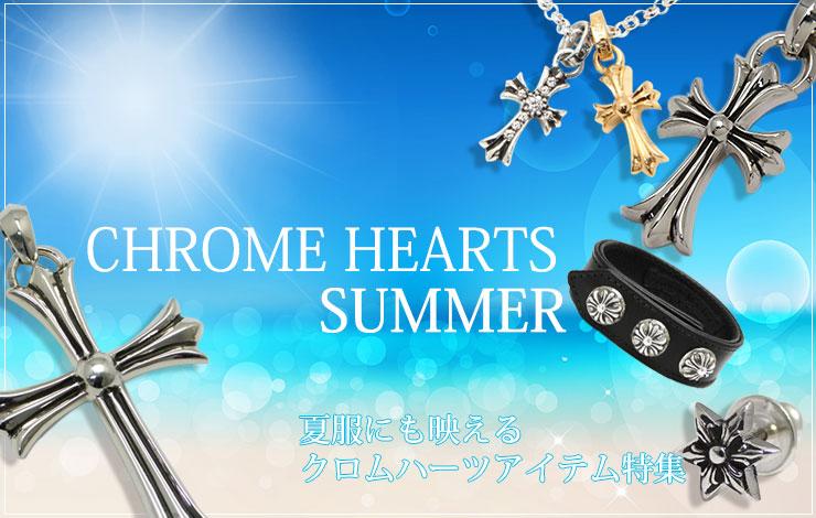 chrome hearts クロムハーツ 夏服にも映えるクロムハーツ特集