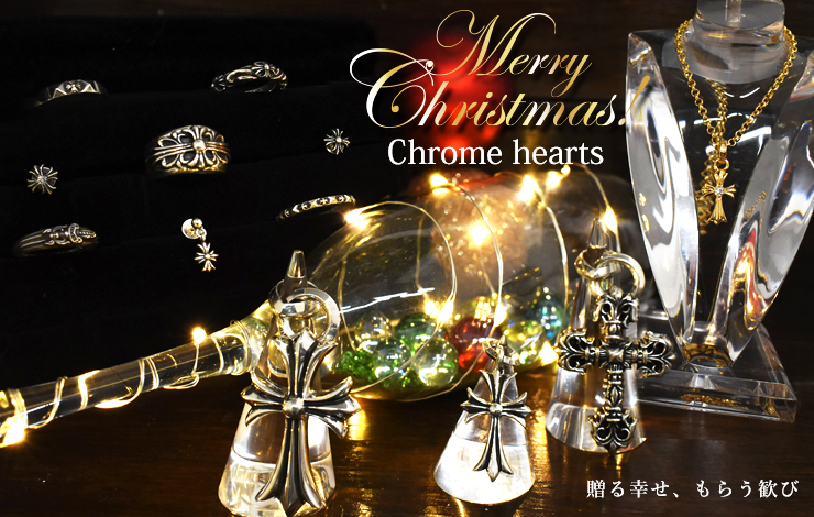 chrome hearts クロムハーツ 2020クリスマス特集