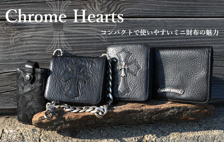chrome hearts クロムハーツ 大注目のミニ財布、二つ折り財布特集