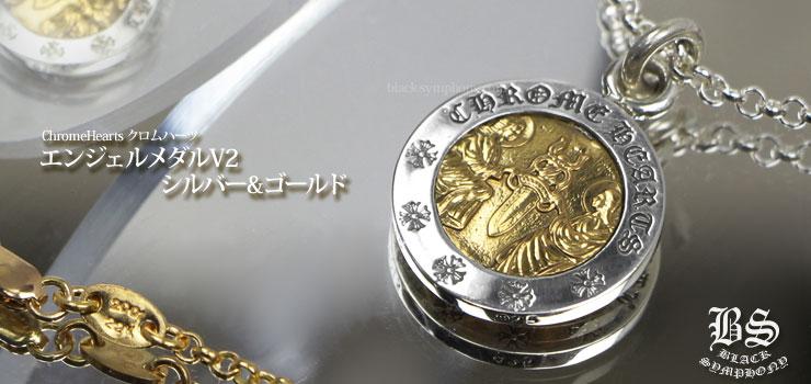 クロムハーツ ChromeHearts エンジェルメダルチャームV2 シルバー&ゴールド22K ネックレス
