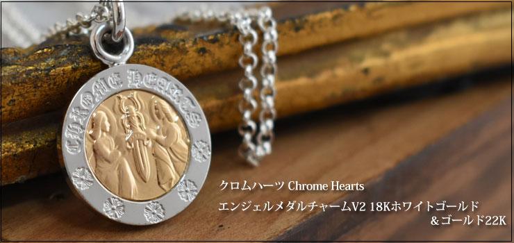 クロムハーツ ChromeHearts エンジェルメダルチャームV2 ホワイトゴールド18K&ゴールド22K ネックレス