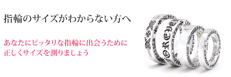 クロムハーツリング(指輪)のサイズがわからない方へ