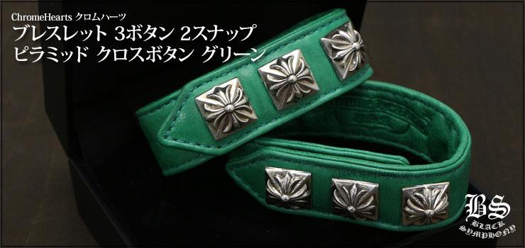 クロムハーツ 3ボタン 2スナップ ブレスレット ピラミッドクロスボタン グリーン