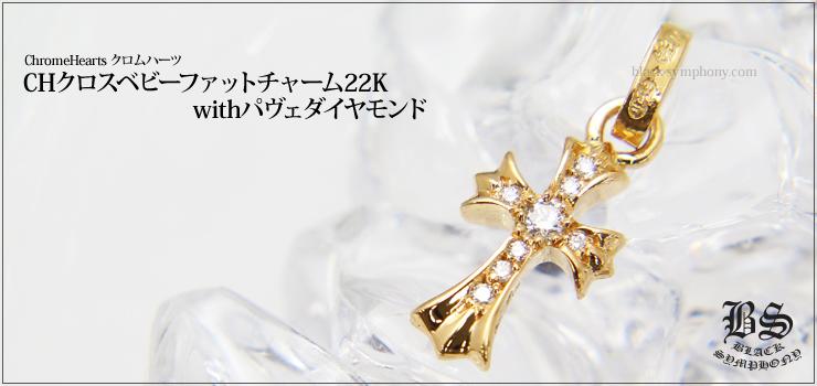 クロムハーツ CHクロスベビーファットチャーム22K withパヴェダイアモンド (ネックレス)│玉森裕太さん愛用・着用のクロムハーツチャーム