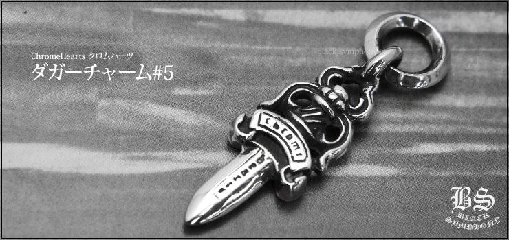 クロムハーツ ダガーチャーム#5 写真付き商品レビュー クロムハーツ通販専門店ブラックシンフォニー