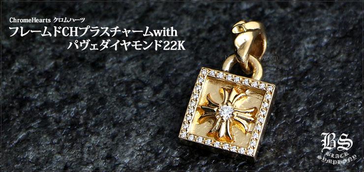 クロムハーツ フレームドCHプラスチャームwithパヴェダイヤモンド22k