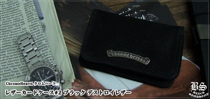 official photos 07c57 ac68f クロムハーツ レザーカードケース#2 ブラック デストロイレザー