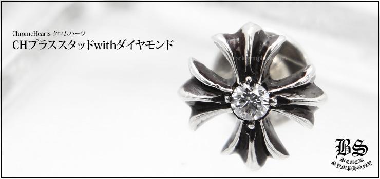クロムハーツ CHプラススタッドwithダイヤモンド│chromeheartsプレゼント