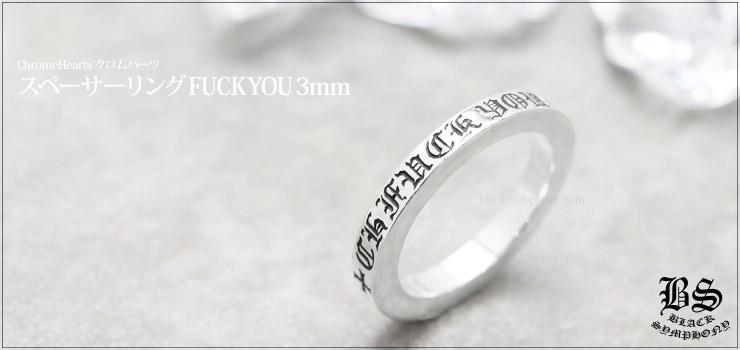 クロムハーツ スペーサーリング FUCK YOU 3mm