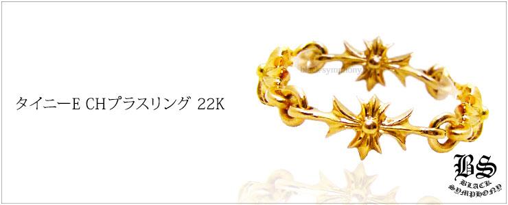 クロムハーツ タイニーE CHプラスリング 22K(指輪)│玉森裕太さん愛用・着用のクロムハーツリング(指輪)