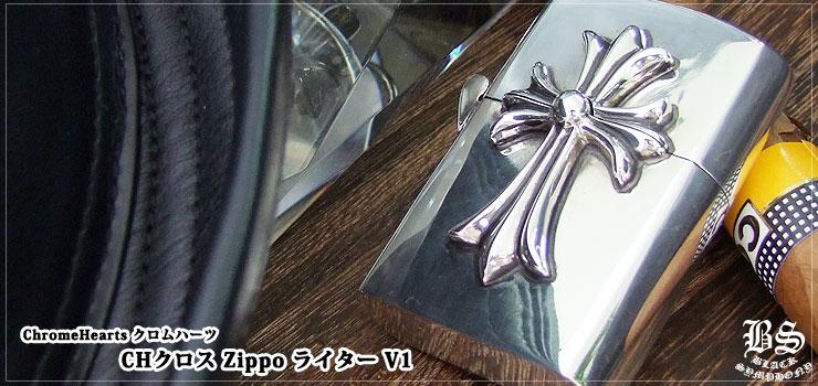 クロムハーツ CHクロス Zippo ライター V1