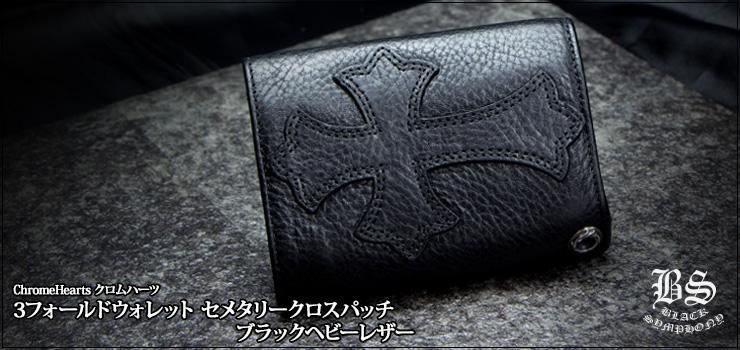 長財布だけではない人気のクロムハーツ財布|クロムハーツ情報ブログ