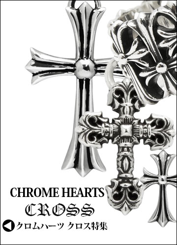 chrome hearts クロムハーツ CHクロスペンダント特集へ