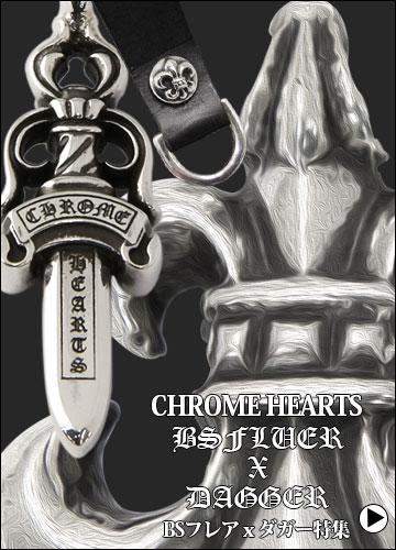 chrome hearts クロムハーツ BSフレア、ダガーモチーフ特集へ