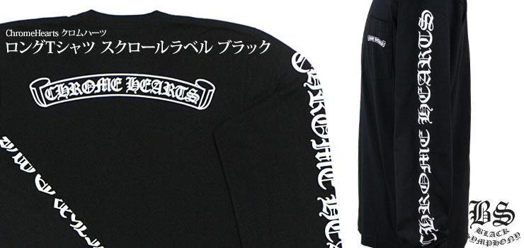 クロムハーツ ロングTシャツ スクロールラベル ブラック