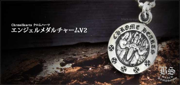 クロムハーツ エンジェルメダルチャームV2 写真付き商品レビュー クロムハーツ通販専門店ブラックシンフォニー