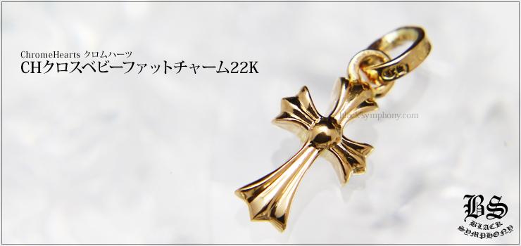 クロムハーツ CHクロスベビーファットチャーム22K(ネックレス)│玉森裕太さん愛用・着用のクロムハーツチャーム
