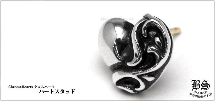 クロムハーツ ハート スタッド(ピアス)│岩田剛典さん愛用・着用のクロムハーツピアス