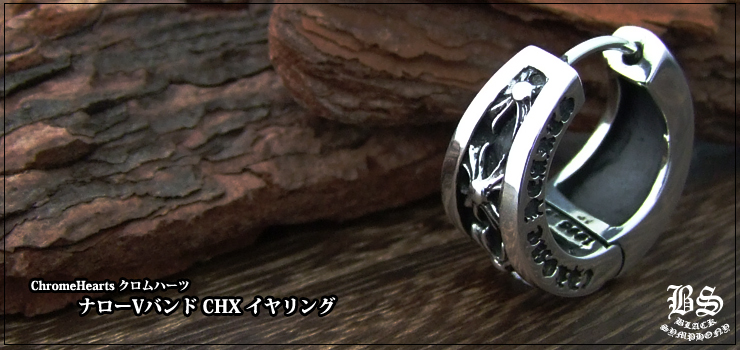 クロムハーツ クロムハーツ ナローVバンド CHX イヤリング│chromeheartsプレゼント