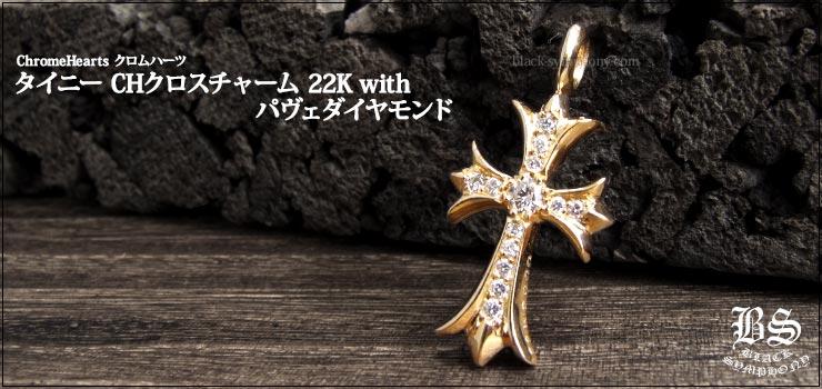 クロムハーツ タイニーCHクロス チャーム 22K with パヴェダイヤモンド│クロムハーツクリスマスプレゼント