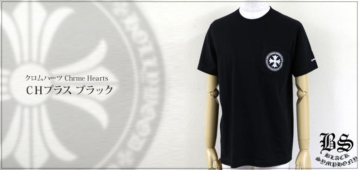 クロムハーツ Tシャツ CHプラス ブラックトップ