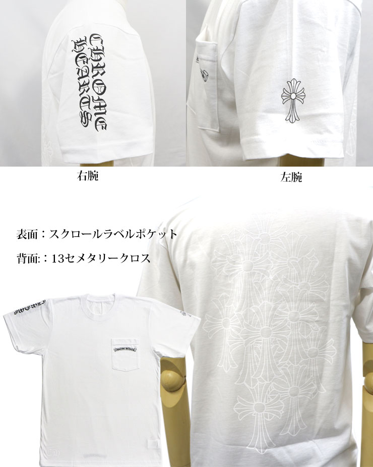 クロムハーツ Tシャツ セメタリークロス ホワイト 詳細