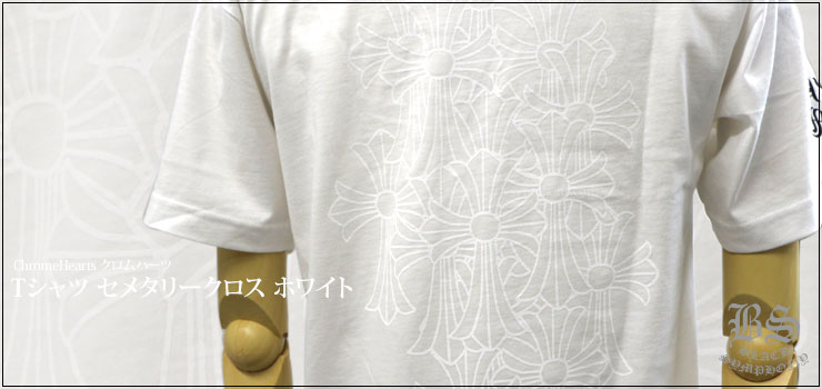 クロムハーツ Tシャツ セメタリークロス ホワイト