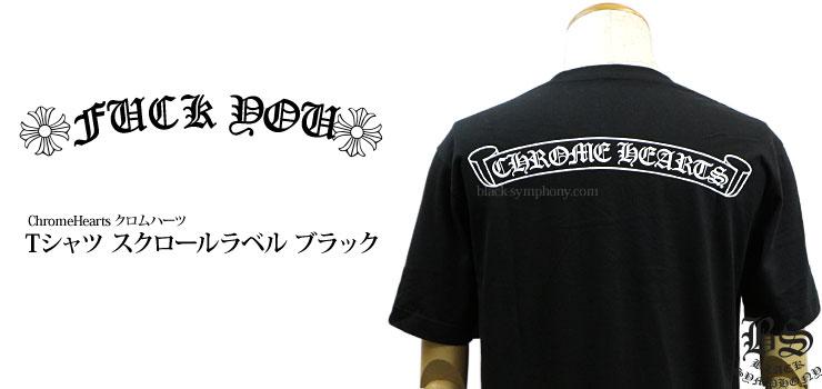 クロムハーツ Tシャツ スクロールラベル ブラック