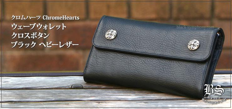 クロムハーツの財布(ウォレット)カテゴリへ│chromeheartsプレゼント