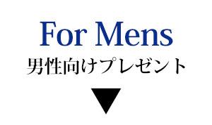 男性向けのプレゼントへ