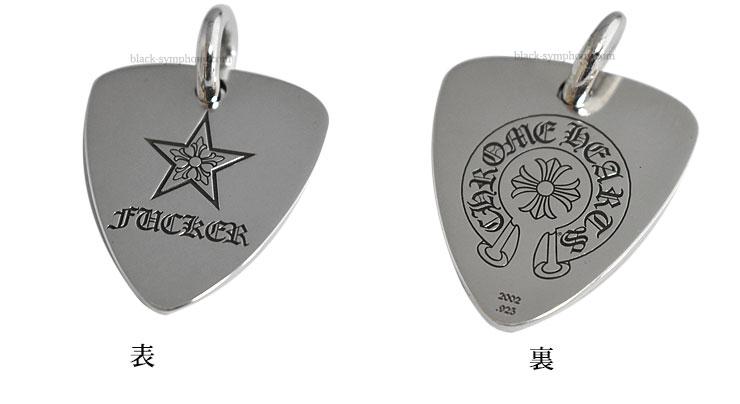クロムハーツ ChromeHearts ギターピック スターチャーム ネックレス スペック